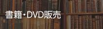 DVD・書籍販売