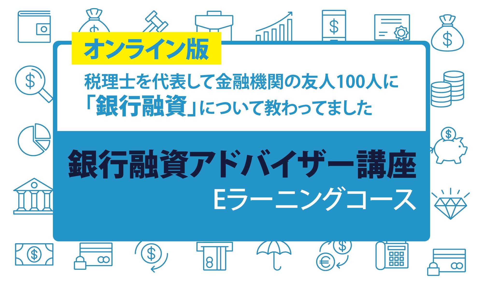 20200307_岩田さん税理士を代表してオンライン講座バナー