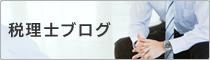 税理士ブログ